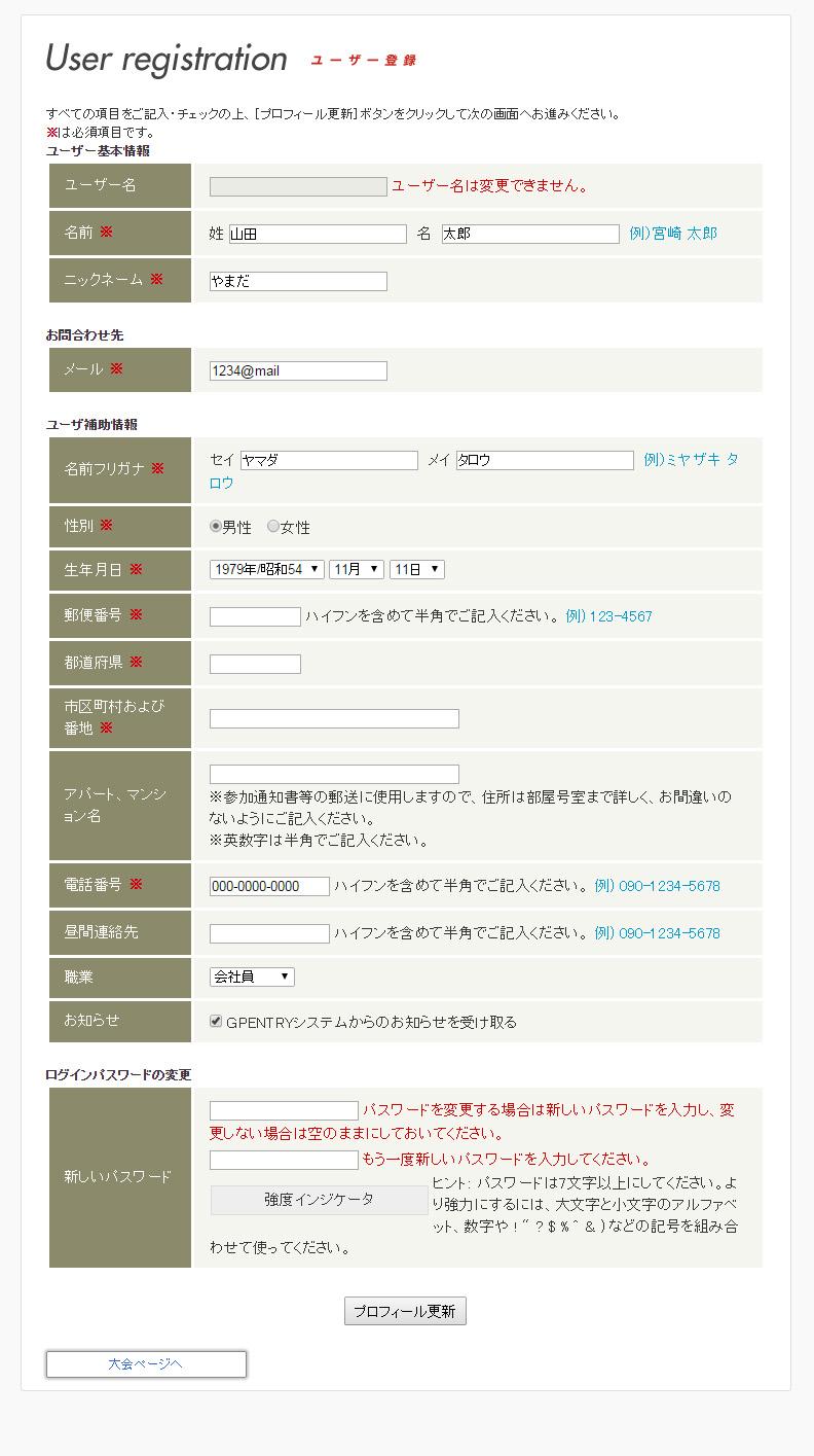 マイページ登録2